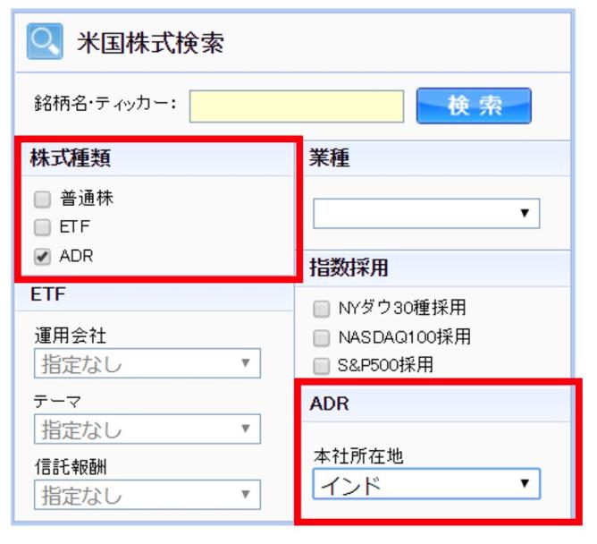 ADRの検索方法