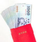 実質金利や国際収支の観点から安定性の高い台湾ドル相場!依存度の高い中国の影響を受けやすいのが難点